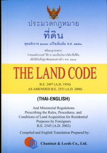 The_Land_Code (1)